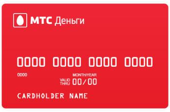 Виртуальная банковская карта МТС