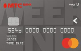 Кредитная карта МТС Weekend